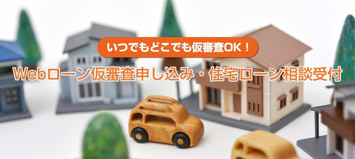 りょうしんローン仮審査お申し込み・住宅ローン相談受付